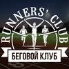 Runners' Club | Беговой клуб