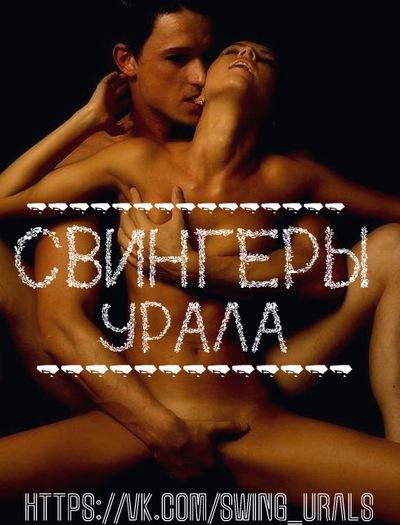 Урал свинг знакомства