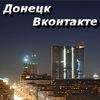 Донецк - Новости, Перекличка, Сводки