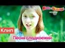 Маша и Медведь - Песня сладкоежки Музыкальный клип