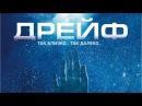 ДРЕЙФ: ОТКРЫТОЕ МОРЕ 2 (ОТКРЫТАЯ ВОДА 2)  OPEN WATER 2: Adrift (2006, Германия, триллер)