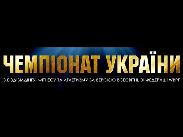Менс физик. VLOG 7. День второй. Чемпионат Украины UBPF 2016. Киев.