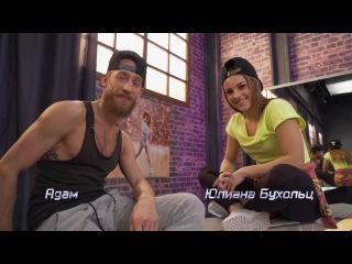 Танцы. Битва сезонов: Юлиана Бухольц и Adam - На одной волне (серия 7)