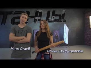 Танцы. Битва сезонов: Митя Стаев и Алина Сайфутдинова - Родной стиль (серия 7)
