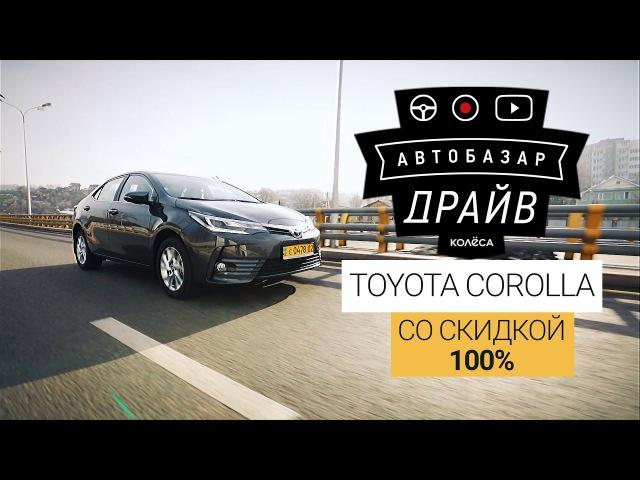 "Toyota Corolla со скидкой 100 %. Реально! AUTOBAZAR DRIVE ""Маркет рулит"" на kolesa.kz"