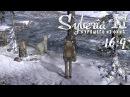 Syberia 2 (16:9) - Серия 10 (Минутка ярости, бобер и лососИ)