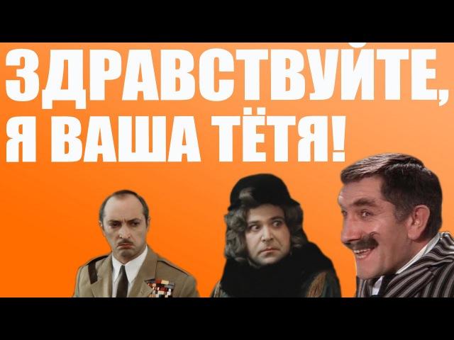 Vengerov Fedoroff - Здравствуйте, я Ваша Тётя!