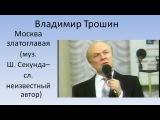 Владимир Трошин - Москва златоглавая