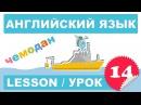SRpАнглийский для детей и начинающих Урок 14-Lesson 14
