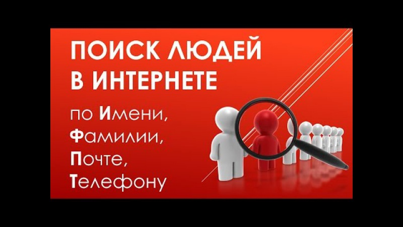 Поиск Людей в Интернете по Имени, Фамилии, Почте, Телефону