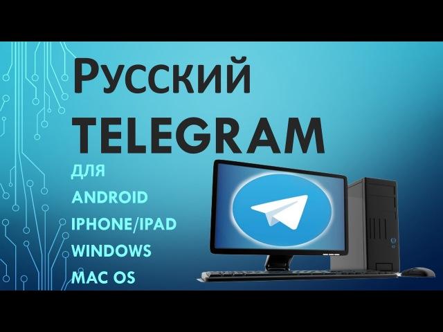 Как установить Русский язык в TELEGRAM (ТЕЛЕГРАМ)