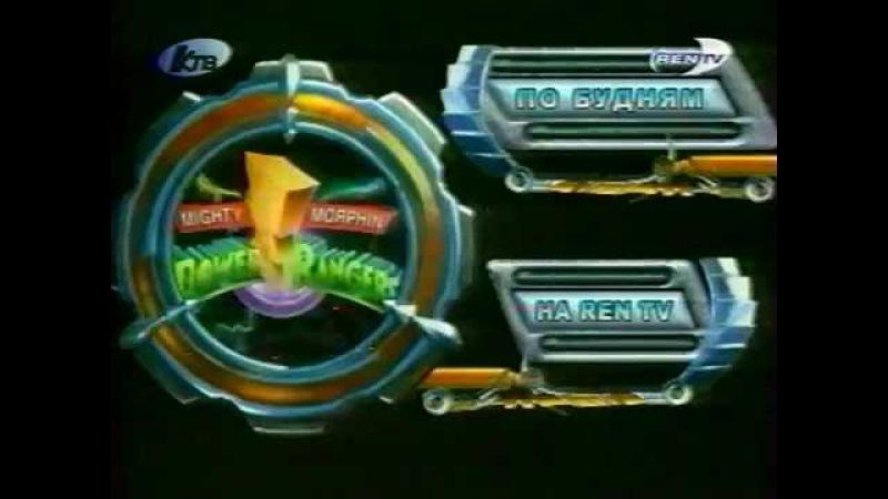 Могучие Рейнджеры и Битлборги (Fox Kids на Ren-TV 2005)