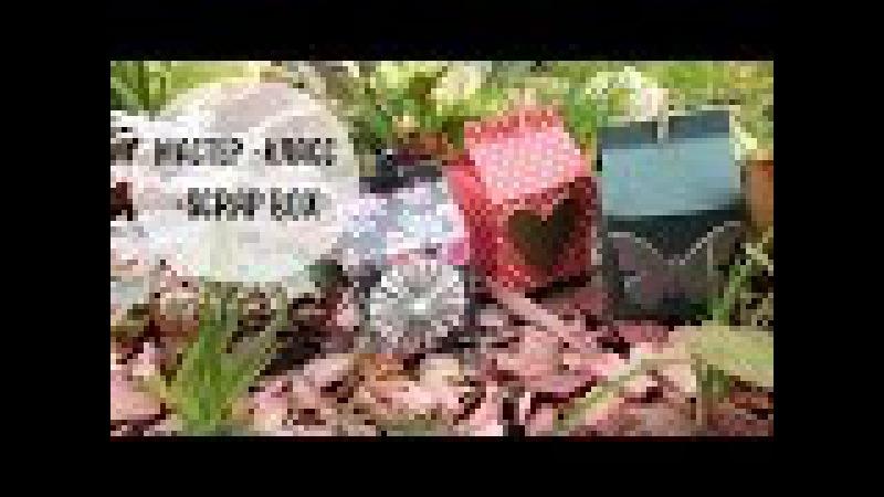 Скрапбукинг мастер-класс: Коробочка - пакет от молока / Scrap box / Scrapbooking / DIY