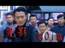 【电视剧TV】《光影》 第01集 HD (康杰 吴婷 张若昀 何政军等主演)