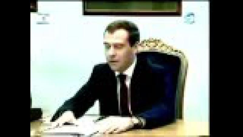 Как Медведев просил израильского гражданства перед президенством