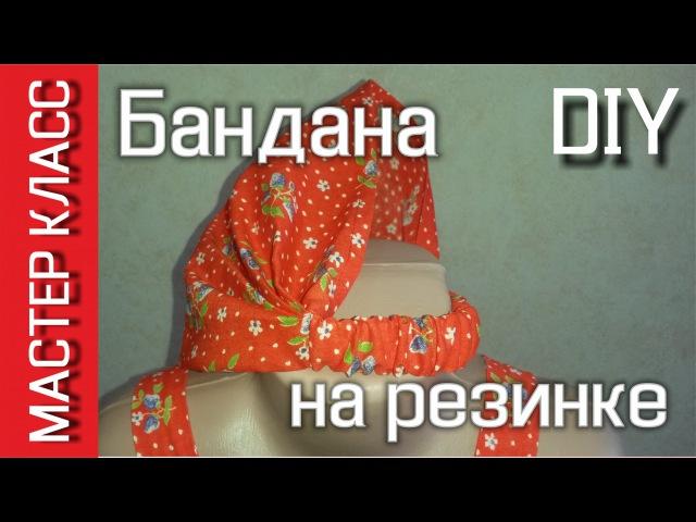 Бандана - косынка на резинке - МК / Bandana with an elastic band - DIY