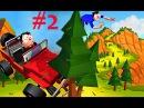 МАШИНА БЕЗ ТОРМОЗОВ 2 Мультик игра для детей Faily Brakes!