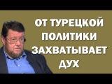 Евгений Сатановский: турецкие баталии просто захватывают дух 25.05.2016