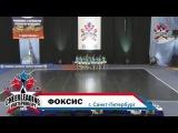 Первенство России 2016 - Чир Данс Фристайл (Юниоры) - Фоксис