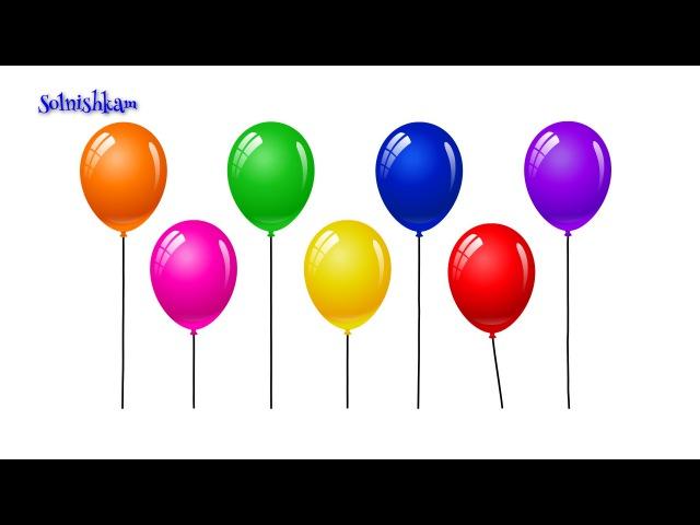 Надуваем и лопаем цветные воздушные шарики. Учим цвета. Развивающий мультик.