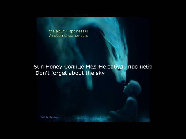 группа Солнце Мёд Альбом Счастье есть the group the Sun Honey the Album Happiness is