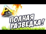 ARK Survival Evolved - ВЫНОС БАЗЫ И ПОЛНАЯ РАЗВЕДКА!