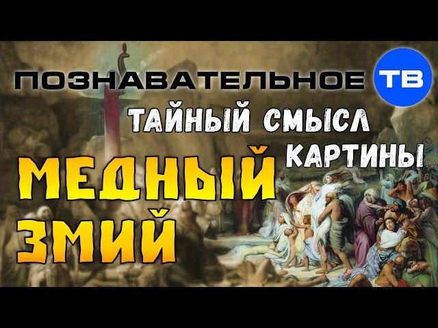 Тайный смысл картины Медный змий Познавательное ТВ Владимир Девятов