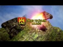 [UA-LV] «Стальная коррида» #2 день 8 лвл