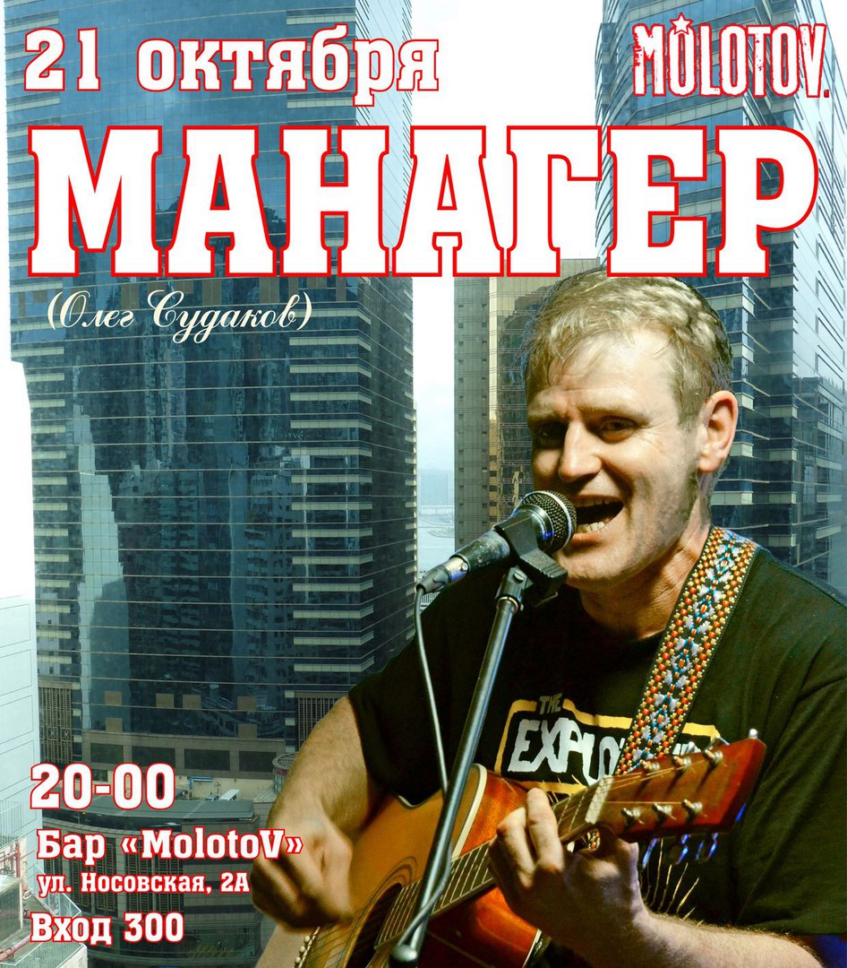 Афиша Тамбов 21 октября Манагер в Молотове!!