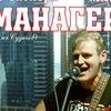21 октября Манагер в Молотове!!