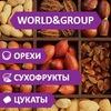 Орехи, сухофрукты, фрукты оптом | WORLD&GROUP