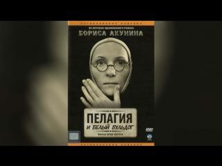 Пелагия и белый бульдог (2009) |