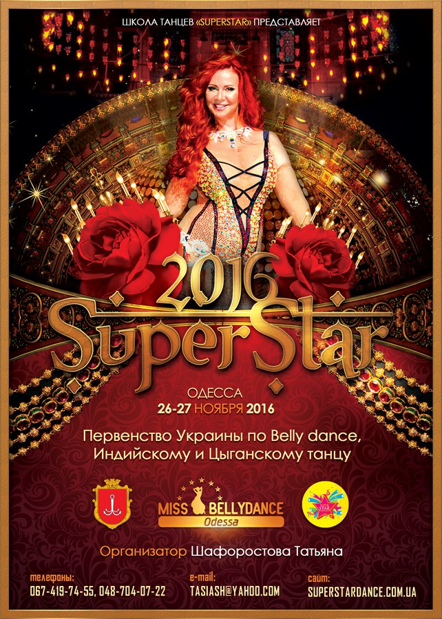 Первенство Украины по восточным танцам-2016, Одесса