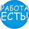 Работа Объявления Ново-Переделкино Раменки