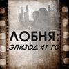 Лобня: Эпизод 41-го