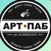Клуб АРТ П.А.Б. | Академгородок