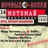 фестиваль МотоМай 14 мая, г. Истра, Вельяминово
