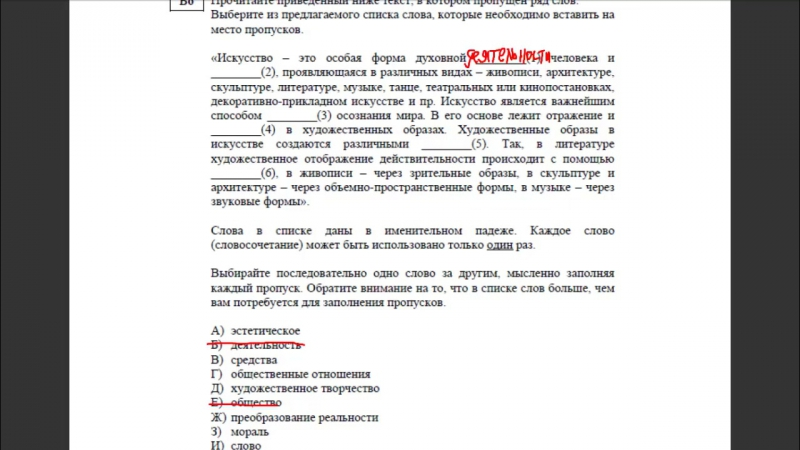 2.9_iskusstv_zadaniye