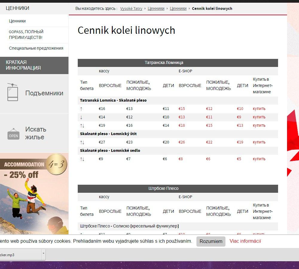 Подъем на Ломницки-Штит (Lomnický štít)