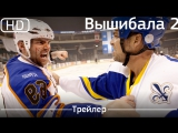 Вышибала 2 (Goon: Last of the Enforcers) 2017. Трейлер [1080p]