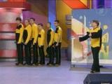 Дубы-Колдуны - Приветствие (КВН Премьер лига 2005. Третья 1/8 финала)