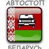 Автостоп БЕЛАРУСЬ ©