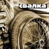 Свалка Томск | Svalka Tomsk