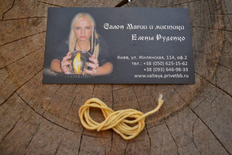 Желтая нитка УДАЧА 8V8IQ9KPGgs