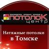 Натяжные потолки в Томске, Потолок Центр