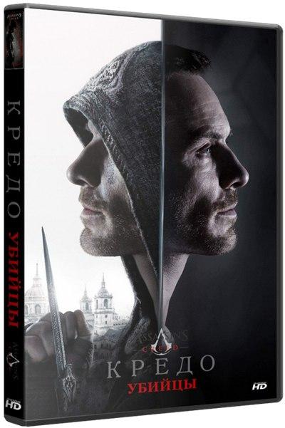 Кредо убийцы / Assassin's Creed (2016) CAMRip | D