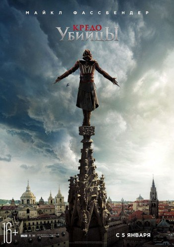 Кредо убийцы / Assassin's Creed (2016) CAMRip | L