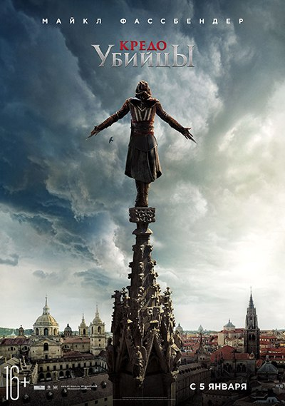 Кредо убийцы / Assassin's Creed (2016) DCPRip 2K | Трейлер