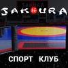 "Спортивный клуб ""САКУРА"""