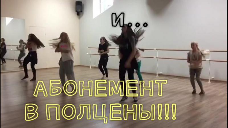Осенние каникулы С ПОДРУЖКОЙ ПО ОДНОМУ АБОНЕМЕНТУ
